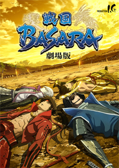 Basara Movie